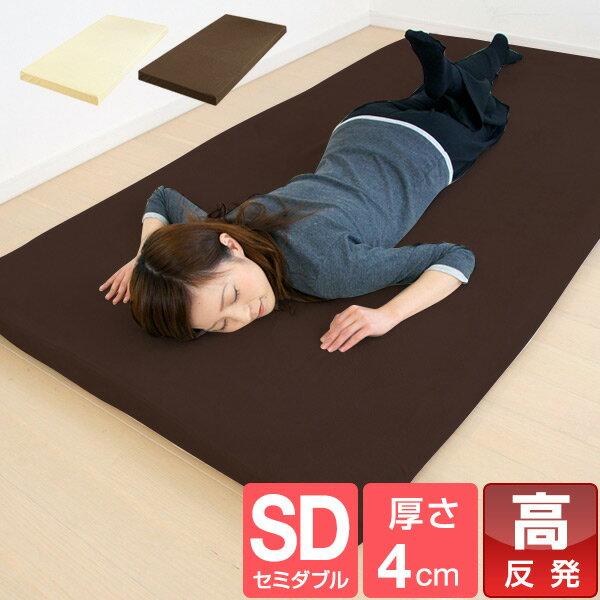 【1年保証】【間違いない品質】高反発マットレス 4cm セミダブル ベッドに敷いても 寝心地 抜群 高反発 マット ベッド 敷き布団 低反発マットレス と使い替えても マットレス 厚さ4cm 150N 180N 高反発マット 寝具[送料無料]