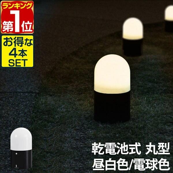【1年保証】ガーデンライト 4個セット 昼白色 電球色 LED センサーライト 玄関 人感 LEDセンサーガーデンライト 電池 電池式 乾電池 LEDライト 室内 屋内 庭 据え置き 外灯 足元灯 フットライト 人感センサー ライト 防犯[送料無料]