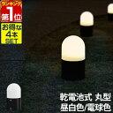 【1年保証】ガーデンライト 4個セット 昼白色 電球色 LED センサーライト 玄関 人感 LEDセンサーガーデンライト 電池 電池式 乾電池 LEDライト 室...