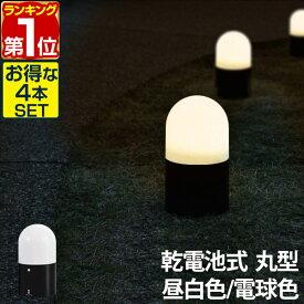 1年保証 ガーデンライト 4個セット 昼白色 電球色 LED センサーライト 玄関 人感 LEDセンサーガーデンライト 電池 電池式 乾電池 LEDライト 室内 屋内 庭 据え置き 外灯 足元灯 フットライト 人感センサー ライト 防犯 ★[送料無料]
