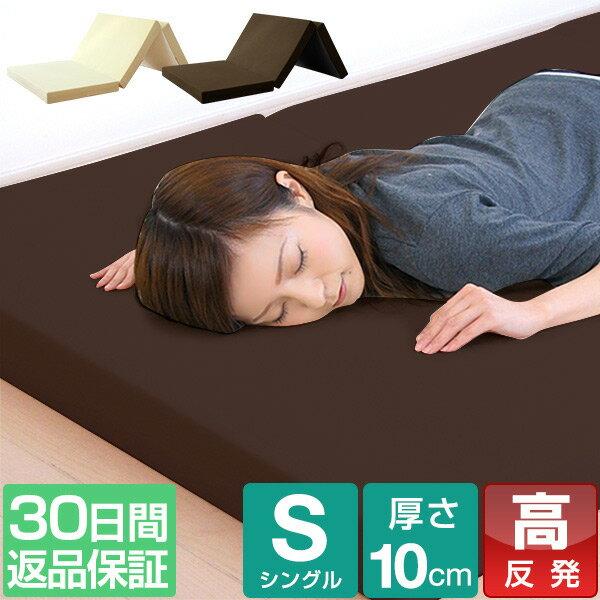 【1年保証】マットレス 3つ折り シングル 高反発マットレス 厚さ 10cm 三つ折り 硬さ 150N 180N 高反発 マット ベッド 敷き布団 折りたたみ 低反発マットレス と使い替えても 高反発マット 寝具[送料無料][あす楽]