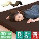 【1年保証】高反発マットレス 10cm ダブル 三つ折り 3つ折り 150N 180N 高反発 マット ベッド 敷き布団 三つ折 折りた…