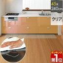 1年保証 キッチンマット PVCキッチンマット 240cm 45×240 1.5mm厚 大判 ソフト クリアキッチンマット クリアマット …
