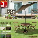 1年保証 ガーデンパラソル 高耐水 UVカット98.9%以上 パラソル アルミ 大型 270cm 270 ガーデン ★[送料無料]