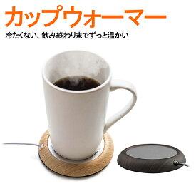【ポイント10倍 1/27まで】カップウォーマー 保温 コースター USB カップヒーター 木目 オフィス用 温かい 飲み物用 日本語説明書 二色 ホットウォーマー カップウォーマー