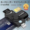 カードリーダー マイナンバーカード e-tax対応 カードリーダー マイナンバーカード対応 IC e-tax、ICチップ付き住民基…