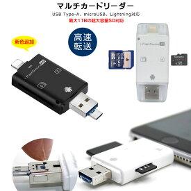 マルチカードリーダー カードリーダー iPhone 11 pro max 高速 データ転送 コンパクト 3in1 iPhone 11 pro max micro カードリーダー USB to Micro SD TF SD SDカード カードリーダー For iOS Android OTG PC 送料無料