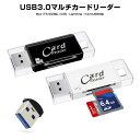 カードリーダー ライター USB3.0 iPhone 11 pro max micro マルチカードリーダー フラッシュ SDカード TF microSD マ…