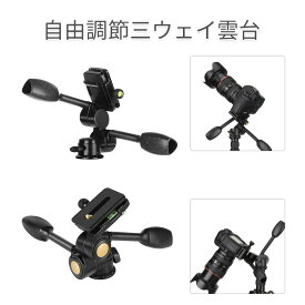 【楽天ランキング2位】自由雲台 おすすめ 使い方自由雲台 自由雲台 セーフティロック機能 3Way雲台 クイックシュー 付き アルミ製 360度回転 全景撮影 多角度調節可能 縦横調節可能 軽量 持ち運び便利 Canon Sony PENTAX Nikon Panasonic Olympus 送料無料