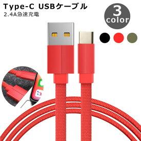 Type-C ケーブル 充電 ケーブル タイプC USBケーブル Sony HUAWEI Galaxy AQUOS Nintendo Switch Xperia XZ3 XZ2 急速充電 充電器 USB Type-Cケーブル データ転送 コンパクト 断線しにくい 頑丈 絡まない 1m 充電ケーブル ケーブル ストロング ブラック 送料無料