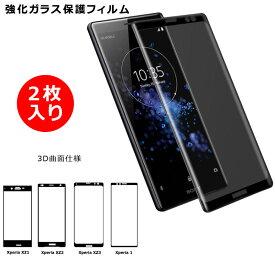 液晶保護フィルム 2枚セット Sony Xperia エクスペリア XZ3 ガラスフィルム Sony Xperia XZ3 Xperia 1 保護フィルム ガラスフィルム Xperiaガラスフィルム 強化ガラス xperia xz3 フィルム 3D熱曲げ加工 強化ガラス保護フィルム Xperia XZ1 Xperia XZ2 送料無料