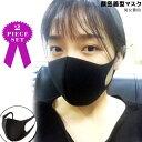 黒マスク 2枚セット ブラックマスク カッコイイ おしゃれマスク マスク ワイルド B系 2点 set ストリート ファッショ…