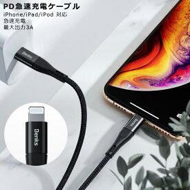 PD急速充電 充電ケーブル ライトニングケーブル iphone充電ケーブル iPhone 11 pro max 急速充電 ケーブル ナイロン 充電コード 充電ケーブル 3A Apple認証 充電器 スマホケーブル インテリジェント Lightning 120cm 1.2m iPhone8 iPhoneX iPhoneXS Max 送料無料