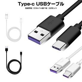 Type-C ケーブル 頑丈 急速充電ケーブル 2本セット スマホ ケーブル 5A対応 断線しにくい 急速充電対応 typecケーブル スーパーチャージ対応 2本set 急速充電 絡まない Huawei ファーウェイ OPPO 長い データ転送 1m 0.5m 超急速充電 SuperCharge 充電器 USB 送料無料