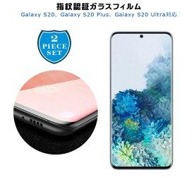 Galaxy S20 Galaxy S20 Plus Galaxy S20 Ultra 指紋認証 液晶保護フィルム 強化ガラス 強化ガラス保護フィルム 3D全面保護 エッジ強化加工 3D熱湾技術 曲面 保護フィルム フィルム Galaxyガラスフィルム ガラスフィルム 2枚セット 2枚入り 送料無料
