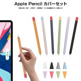 Apple Pencil 第1世代 第2世代 用 シリコン 保護 カバー ペン先 適用 Apple Pencil 用 シリコンカバー オシャレ ペンの先 保護 ソフトカバー シンプル 軽量 シリコン 保護 カバー アップル ペンシル 1代 2代 ケース 超薄型 シリコン保護ケース ツートンカラー 送料無料