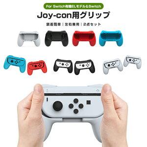 【高評価5点】nintendo switch joy-con 用 2個セット ジョイコングリップ 任天堂 OLED グリップ ニンテンドー スイッチ ライト joycon ハンドル 保護カバー ボタン 対応 持ちやすい 2個 ブラック 任天堂