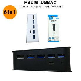 PS5 USB ハブ 6ポート プレイステーション5対応 USB2.0×5 TYPE-C 3.1×1 PlayStation5 USBハブ USBポート PlayStation 5 USB2.0 ブラック ホワイト 外付け コンパクト Type-C3.1 PS5用6ポート USBポート アクセサリー プレイステーション5用 送料無料
