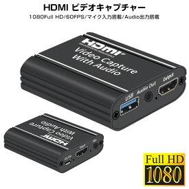 【楽天ランキング1位】【高評価5点】HDMIキャプチャーボード 軽量小型 USB3.0 HD1080P 60FPS ゲームキャプチャー PC/Switch/PS4/Xbox/PS3/携帯電話用 ビデオキャプチャー Windows Linux OS X対応 ゲーム録画 実況 配信 ライブ会議用 OBS Potplayer 送料無料