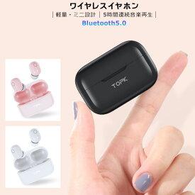 Bluetooth 5.0 ポータブル ワイヤレス イヤホン おしゃれ 高音質 大音量 通話 ワイヤレスイヤホン 防塵 コンパクト ブルートゥース Bluetoothイヤホン 小型 重低音 Bluetooth5.0 ポータブルイヤホン ワイヤレスヘッドセット Hi-Fi高音質 長時間待機 送料無料
