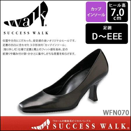 ★送料無料★【ワコール】SUCCESSWALK(サクセスウォーク)パンプス・ヒール7センチ・足囲D〜EEE(カップインソール) WFN070 wcl-sucp