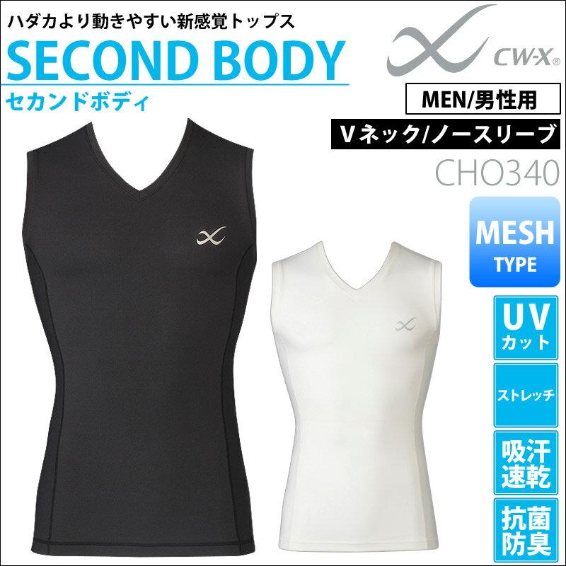 【送料無料】25%OFF!! ワコール CW-X cwx メンズ セカンドボディ SECOND BODY メッシュタイプ Vネック(ノースリーブ) CHO340