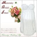 マタニティ 産前 マタニティブライダルインナー ブラキャミ ウエディングスリップ ブラスリップ 結婚式 7812