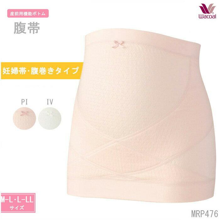 【送料無料】15%OFF!! ワコール Wacoal マタニティ 産前用 腹帯 妊婦帯 腹巻きタイプ MRP476 セール