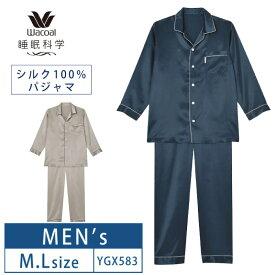 【送料無料】10%OFF ワコール メンズ 睡眠科学 絹 シルク100% パジャマ シルクサテン シャツパジャマ 長袖 上下セット (M・Lサイズ) YGX583