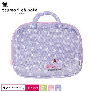10%OFF Wacoal ワコール tsumori chisato ツモリチサト バッグ型 ネコドット ランドリーケース 洗濯ネット 雑貨 UEX509
