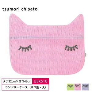10%OFF Wacoal ワコール tsumori chisato ツモリチサト ネコ型 ネコ顔 ランドリーケース 洗濯ネット 大サイズ(タテ32cm×ヨコ48cm) 雑貨 UEX510
