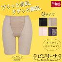 送料無料+20%OFF ワコール Wing ウイング〜Kirei・おしりキレイパンツ〜 ビジリーナ(ロング丈) KQ2701(Qサイズ)