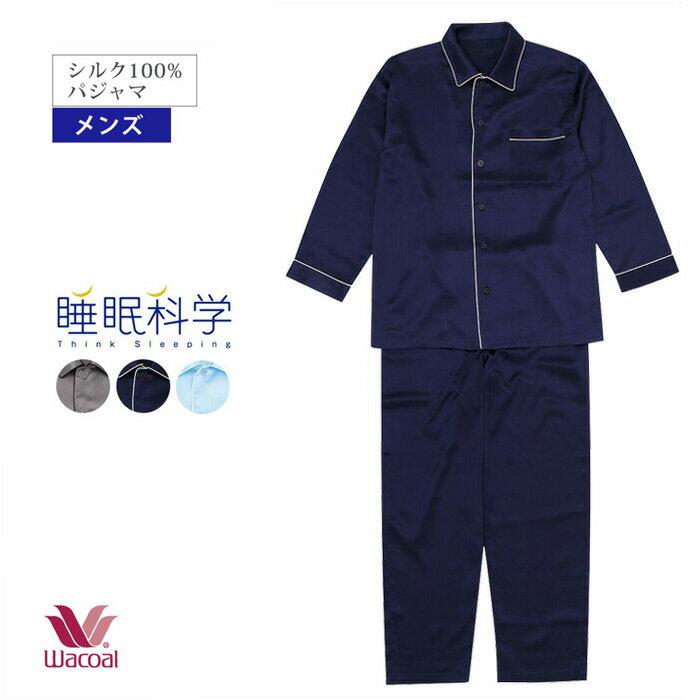 送料無料 ワコール メンズ 睡眠科学 シルク100% シルクパジャマ シルクサテン素材 ロング袖 ロングパンツ 長袖パジャマ ギフト YGX509 セール