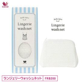 【ワコール】立体編み ランジェリーウォッシュネット 洗濯ネット FRB200