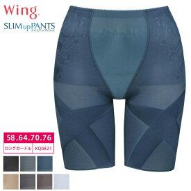 25%OFF!! ワコール Wing ウイング〜スリムアップパンツ〜 (ロング丈) 綿混素材 吸汗速乾性 クロス構造 KQ0821