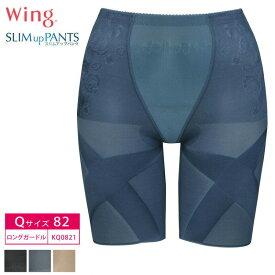 20%OFF!! ワコール Wing ウイング〜スリムアップパンツ〜 (ロング丈) 綿混素材 吸汗速乾性 クロス構造 Qサイズ KQ0821