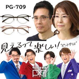【1000円クーポン】【おまけ付】ピントグラス PG-709 ブラック/ピンク 老眼鏡 眼鏡 視力補正用 男性 女性 メンズ レディース シニアグラス リーディンググラス おしゃれ 累進多焦点レンズ PCメ