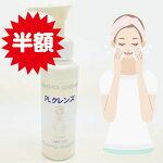 【おまけ付】PLクレンズ120mlAHA(グリコール酸)0.1%配合肌にやさしいアミノ酸系石けんベースの洗顔料洗顔余分な角質や汚れをマイルドに洗い落としますニキビ毛穴角質aha2500円送料無料♪
