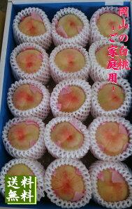 【予約販売】岡山白桃4kg箱詰家庭用フルーツ14個〜16個※お届けは準備でき次第順次発送 7月下旬頃より