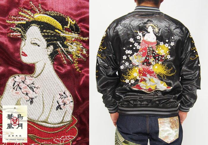 朧[おぼろ] 花魁 刺繍 和柄 スカジャン/華鳥風月/973885/送料無料