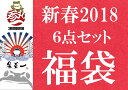 【予約販売】参丸一 6点セット 和柄 福袋/S2018a/送料無料【和柄の6点福袋が登場!!】