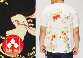 CHIKIRIYA[ちきりや] 蛙金魚兎 和柄Tシャツ/半袖/CKR-15/送料無料【】