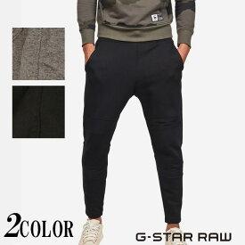 ジースター ロウ G-STAR RAW Motac Slim Tapered Sweatpant スウェット テーパード パンツ メンズ D14598-A612/送料無料【ジースターから新作スウェットパンツが登場!!】