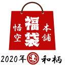 【予約販売】 悟空本舗 ゴクー 5点 和柄 福袋 go2020 2020年/送料無料【悟空本舗の福袋が登場!!】