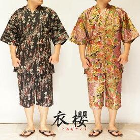 衣櫻 ころもざくら 和柄 甚平 上下セットアップ メンズ 日本製 MADE IN JAPAN SA-1325/送料無料【衣櫻から新作和柄甚平が登場!!】