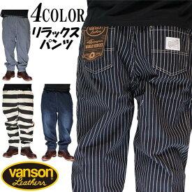 VANSON バンソン イージーパンツ パンツ メンズ NVBL-2001 送料無料【VANSON(バンソン)から新作イージーパンツが登場!!】