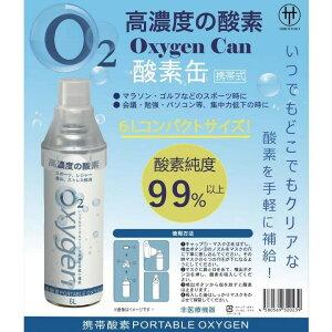 【即納】酸素缶O2 携帯式高濃度酸素スプレー 6リットル