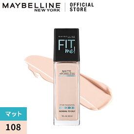 【訳あり】フィットミー リキッド ファンデーション 108 明るい肌色 ピンク系 マット(30ml)mny50【メイベリン】