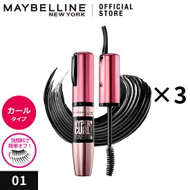 メイベリン ハイパーカール パワーフィックス 01 ブラック マスカラ(9.2ml*3本セット)【mnyc50】【メイベリン】