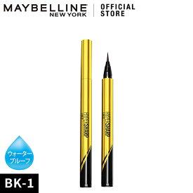 メイベリン ハイパーシャープ ライナー R BK-1 漆黒ブラック リキッドアイライナー(0.5g)mny20【メイベリン】
